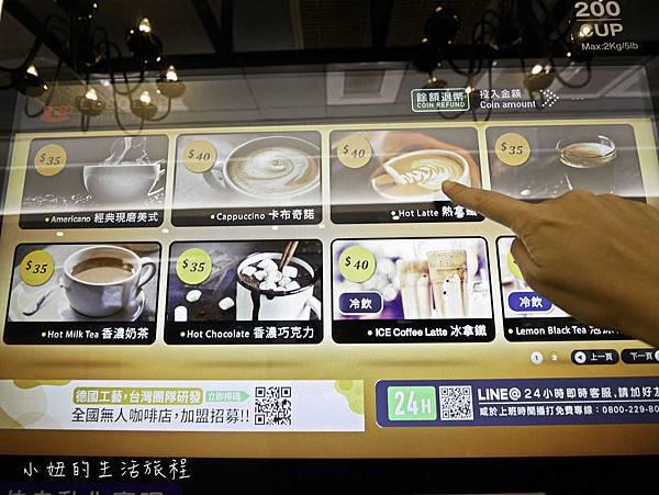 無人咖啡,松山機場-7.jpg