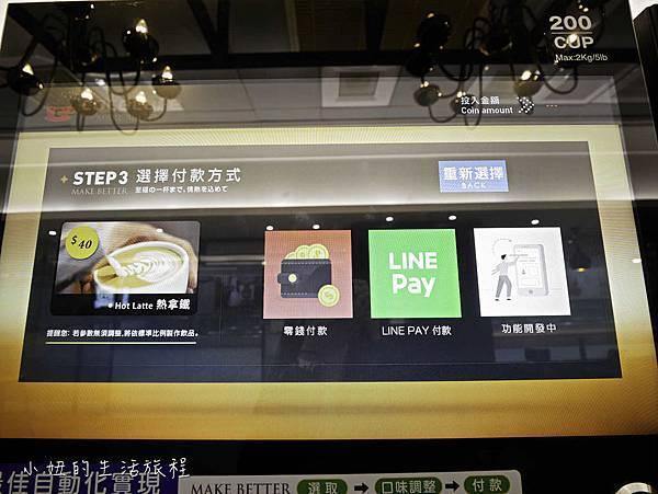 無人咖啡,松山機場-9.jpg
