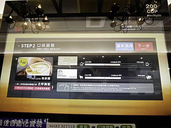 無人咖啡,松山機場-8.jpg