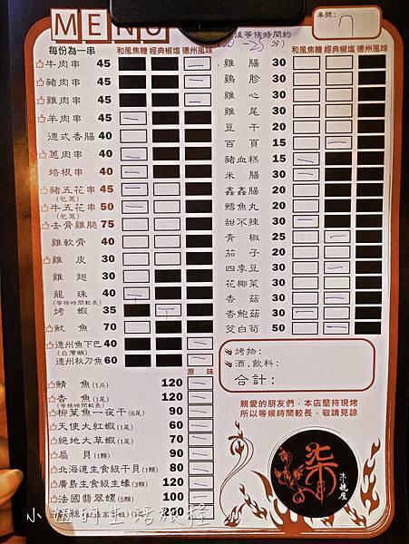 柒串燒屋,長安東路-7.jpg