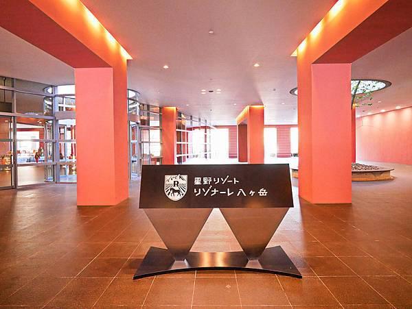 星野集團 RISONARE 山梨八岳-11.jpg
