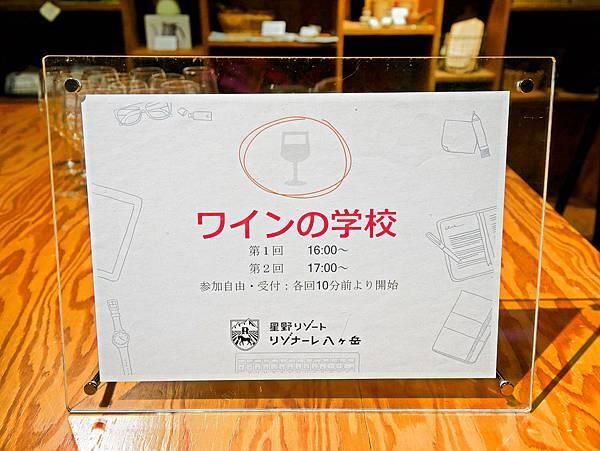 星野集團 RISONARE 山梨八岳,滑雪,品酒-27.jpg