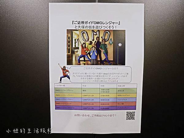 OMO5,東京飯店,大塚站-16.jpg
