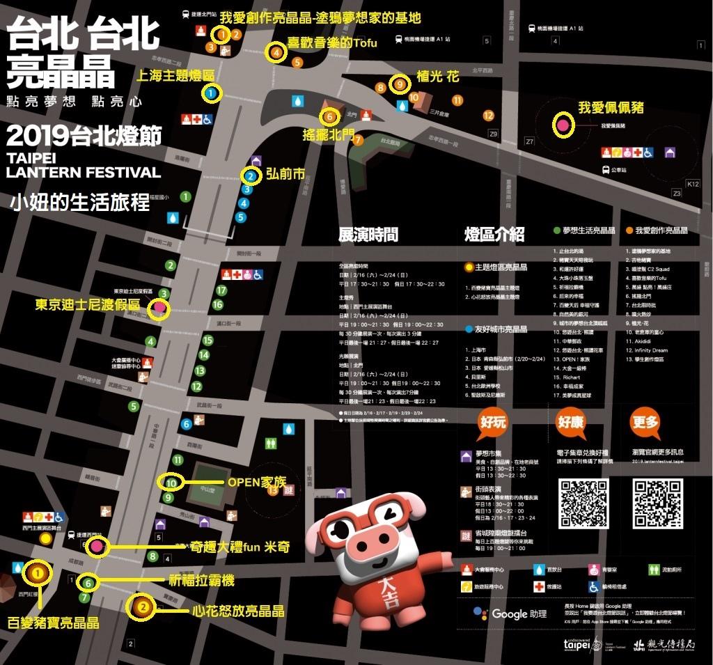 台北燈節2019 小妞的生活旅程