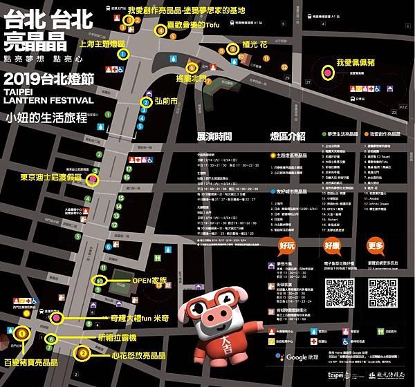 台北燈節2019 小妞的生活旅程.jpg