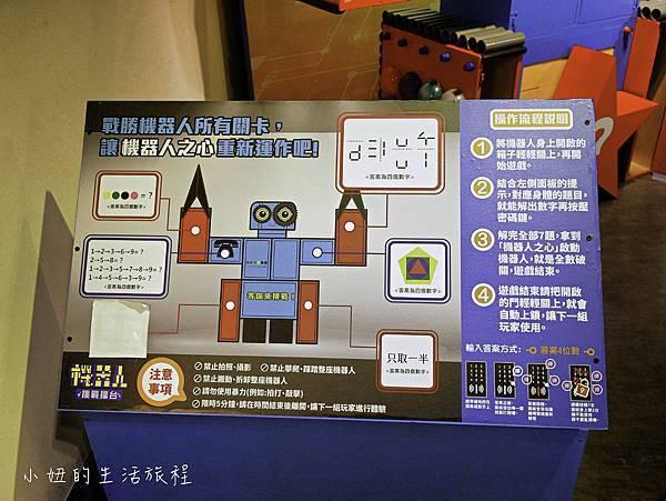 汐止遠雄,密室逃脫,免費展覽-8.jpg