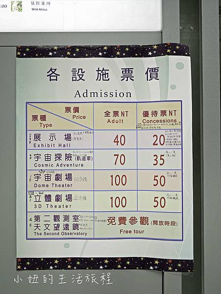 台北天文館 (100-57).jpg