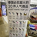 廊曼DMK機場,第一航廈,免稅店,必買 (4-34).jpg