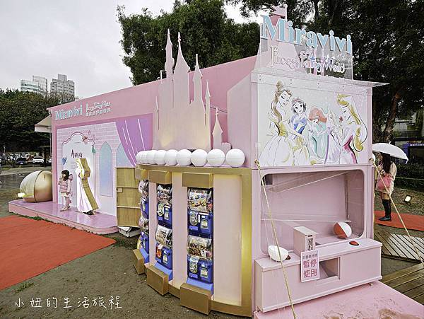 公主迪士尼,華山,免費展覽 (25-29).jpg
