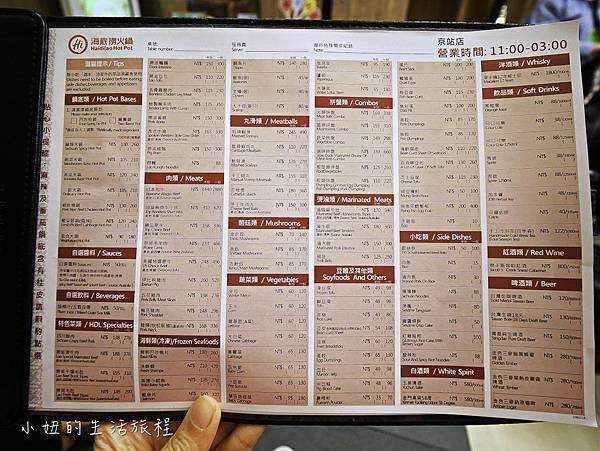 海底撈,京站,菜單-1.jpg