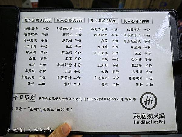 海底撈,京站,菜單-2.jpg