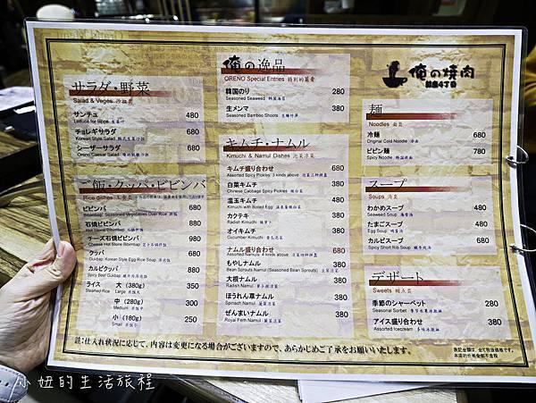 俺の焼肉 銀座4丁目-4.jpg