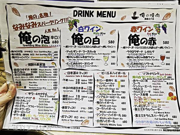 俺の焼肉 銀座4丁目-5.jpg