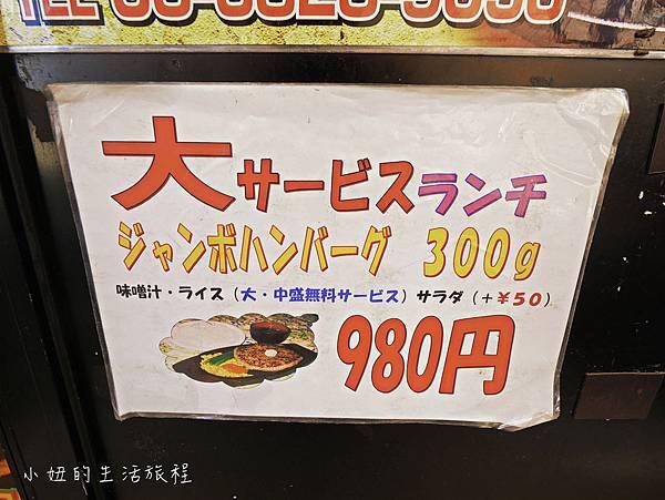 淺草花屋敷遊樂園附近牛排-3.jpg