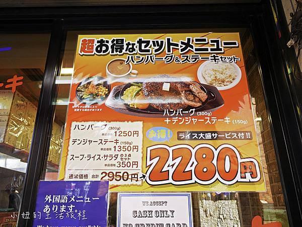 淺草花屋敷遊樂園附近牛排-4.jpg