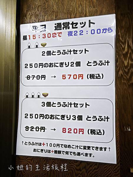 OMO5旁邊的飯糰-3.jpg