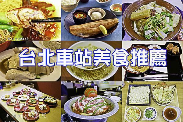 台北車站美食-1