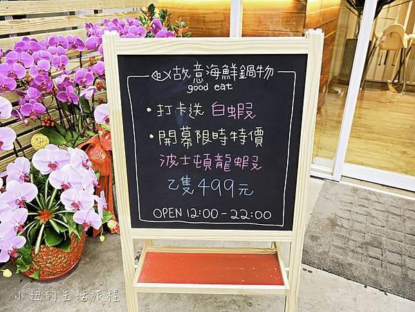 故意火鍋,故意鍋物,東區平價-3.jpg