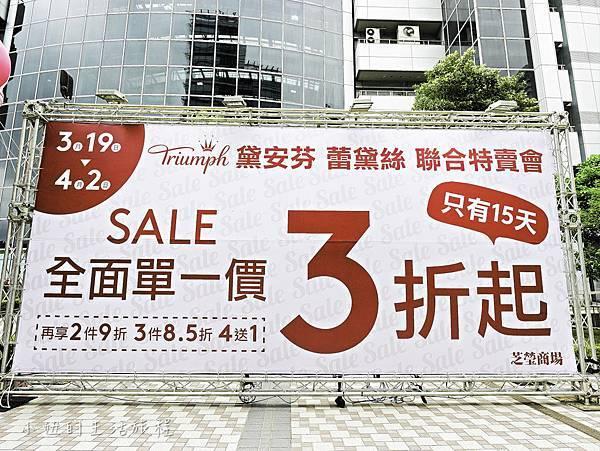 南港內衣特賣會-2.jpg