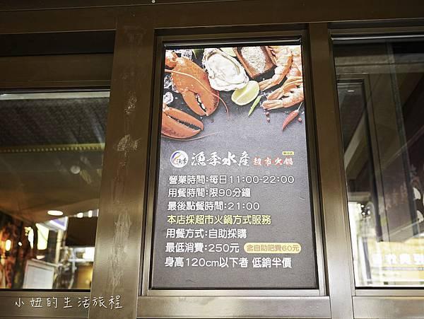 漁季水產超市火鍋,林口-3.jpg