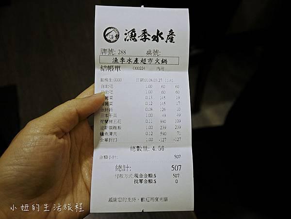 漁季水產超市火鍋,林口-24.jpg