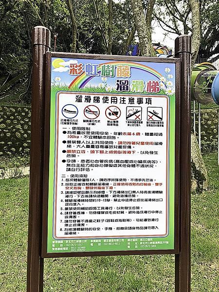 彩虹樹藤溜滑梯,三峽老街,特色公園 (1-13).jpg