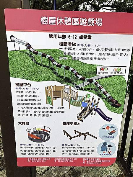 彩虹樹藤溜滑梯,三峽老街,特色公園 (10-13).jpg