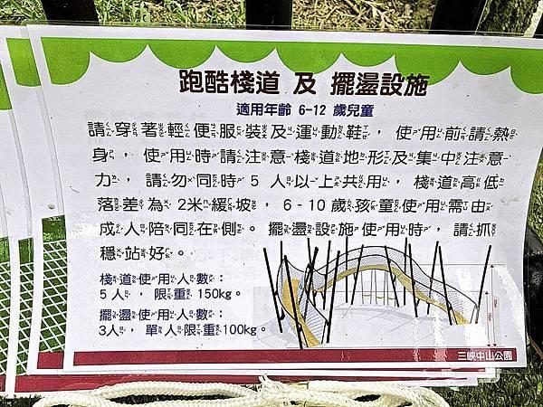 彩虹樹藤溜滑梯,三峽老街,特色公園 (11-13).jpg