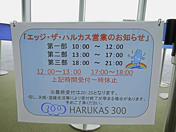阿倍野展望台-42.jpg