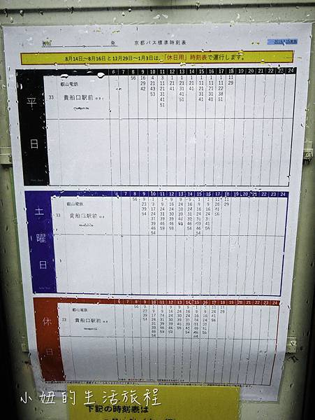 京都、大阪觀光乘車券(鞍馬&貴船地區擴大版)-11.jpg