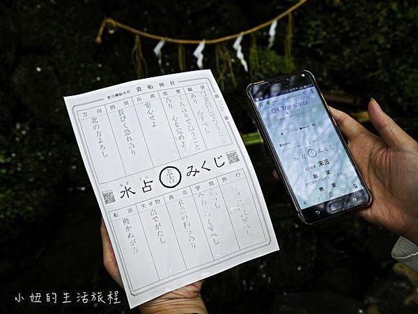 京都、大阪觀光乘車券(鞍馬&貴船地區擴大版)-26.jpg