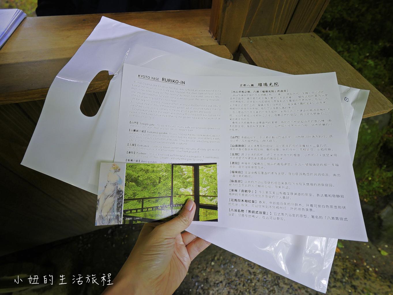 京都、大阪觀光乘車券(鞍馬&貴船地區擴大版)-42.jpg