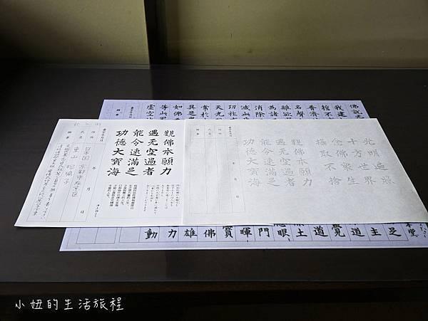 京都、大阪觀光乘車券(鞍馬&貴船地區擴大版)-48.jpg