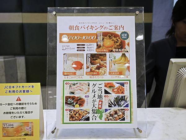 京橋京阪GRANDE飯店-3.jpg