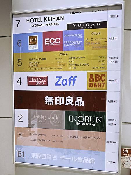 京橋京阪GRANDE飯店-14.jpg