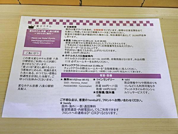 変なホテル 京都八条口飯店 -14.jpg