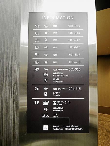 変なホテル 京都八条口飯店 -25.jpg