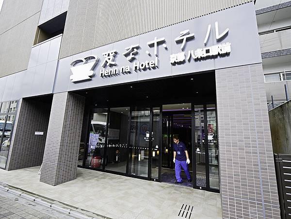 変なホテル 京都八条口飯店 -28.jpg
