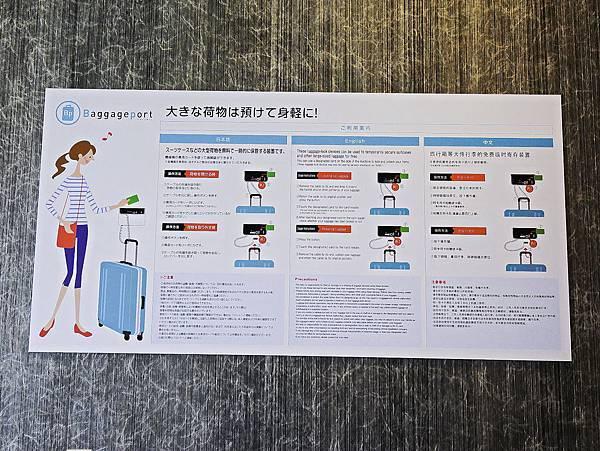 変なホテル 京都八条口飯店 -30.jpg