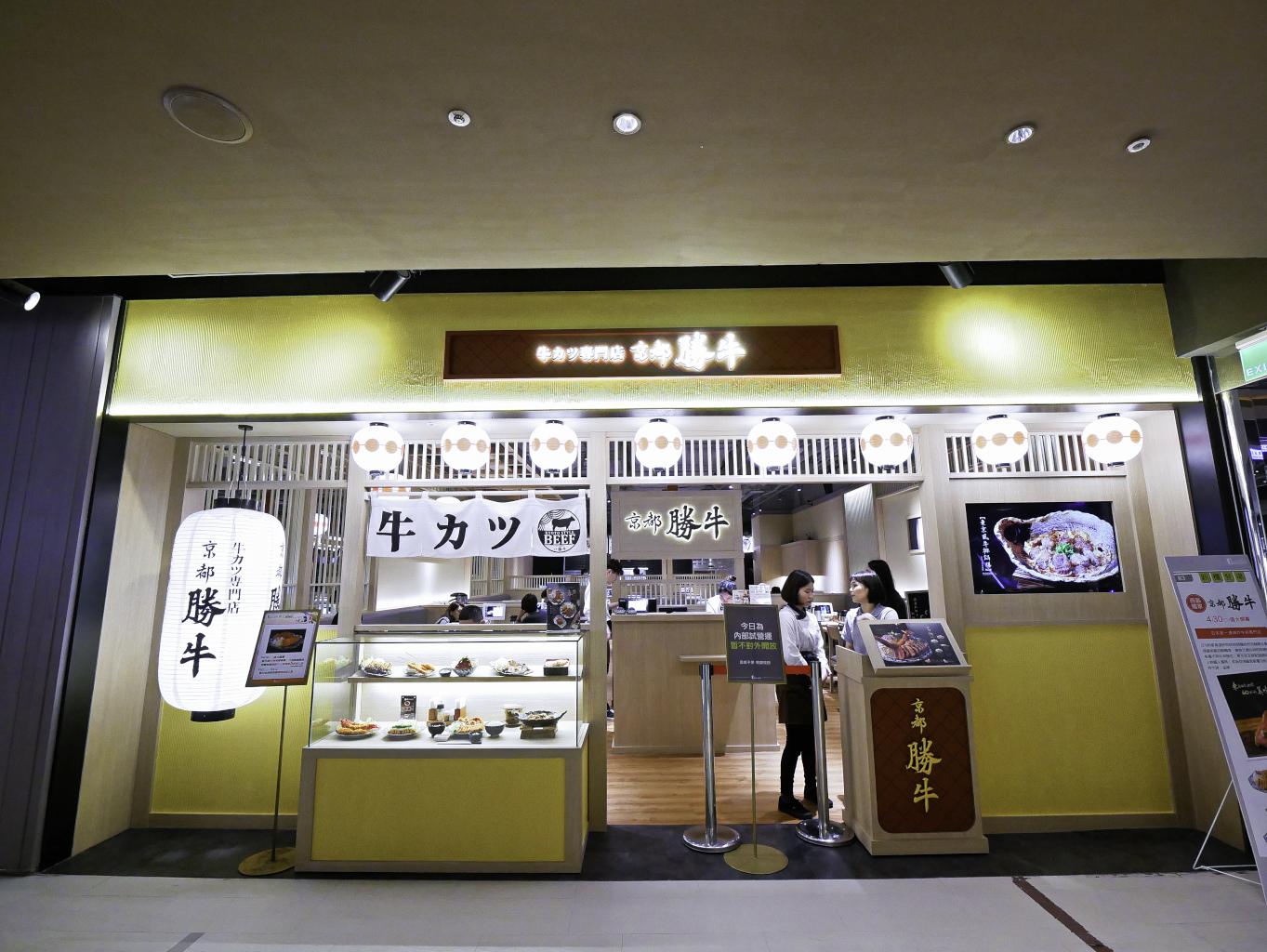 京都勝牛台北京站店-1.jpg
