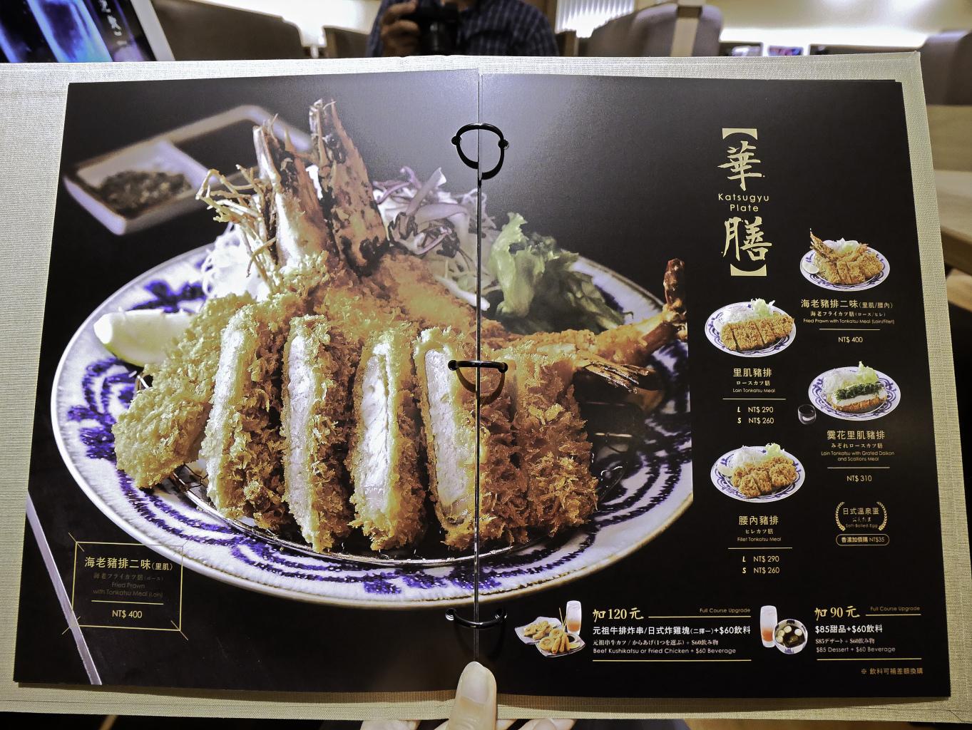 京都勝牛台北京站店-10.jpg