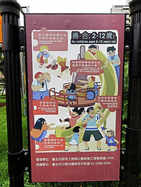 艋舺公園,和平青草原,萬華特色公園-17.jpg