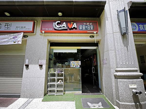 新莊早午餐,CAVA早安日安,芋泥蛋餅-1.jpg