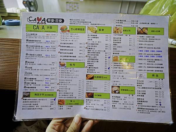 新莊早午餐,CAVA早安日安,芋泥蛋餅-2.jpg