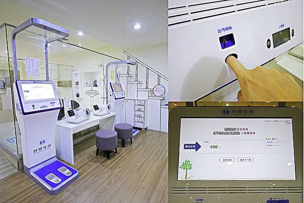 台塑生醫健康悠活館-69.jpg