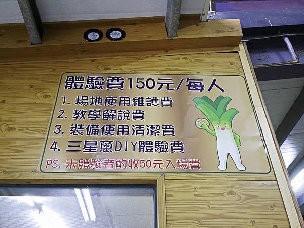 宜蘭 蔥寶寶 體驗農場-26.jpg