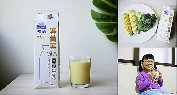 葉黃素牛奶-40