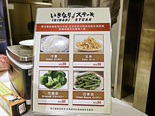 Ikinari Steak,台北,南港-5.jpg