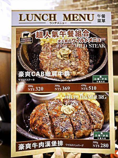 Ikinari Steak,台北,南港-11.jpg