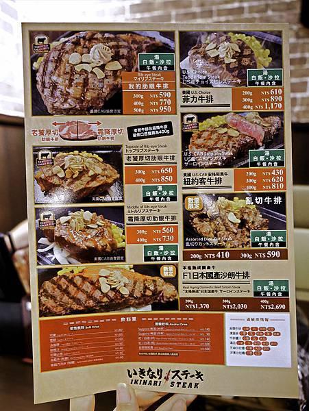 Ikinari Steak,台北,南港-12.jpg